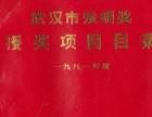 中央电视台中国教育台共同播放武汉高效无机防水堵漏剂