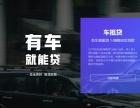 南昌不押车贷款 南昌汽车抵押贷款 利息低至9厘9 秒批