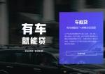 南昌车贷款 南昌汽车抵押贷款 利息低至9厘9