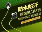 蓝牙运动耳机线路板纳米防水涂层剂 电子产品纳米防水液
