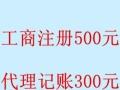 特价 300代理记账 500 公司注册 年检