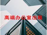 深圳写字楼出租,云创安全可靠,欢迎来咨询详情请沟通