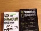 转让刚买的军事图书