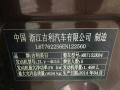 吉利帝豪-两厢2014款 1.5 手动 时尚型 黄山欧德卡精品车