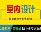 杭州室内设计培训AutoCAD培训3D培训