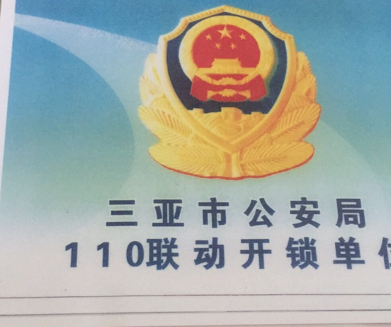 三亚市公安局110联动开锁换锁
