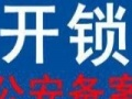 邓州开锁公司 邓州开锁电话 邓州便民开锁