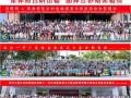 深圳团体照大合影拍摄会议合影千人集体照拍摄
