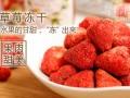 与时间草莓冻干冻干草莓粒全国招收代理