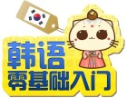 正规的韩语培训学校,鹤旋路2号山木培训