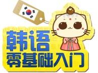 学韩语速成培训 到山木培训!
