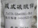 工业级碱式碳酸锌57%【碳酸锌厂家直销】【宸诺商贸】