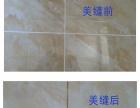 陵川瓷砖美缝