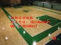福建三明市专用篮球木地板,室内篮球馆地板销售