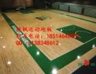 江苏连云港体育运动木地板,胜枫厂家销售