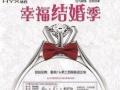 幸福结婚季,HYX钻石特惠钻戒限时无锡**