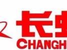 欢迎访问武汉长虹空调官方网站武汉市点售后服务报修电话中心