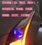 番禺专业改车灯 车灯改装 升级双光透镜 氙气大灯