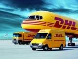 南昌DHL国际快递取件电话寄件点