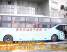 西安到通化大巴 客运表-188-29299-355