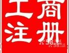 """鄞州高桥专业代理注册公司""""税务申报""""一对一服务""""变更注销"""