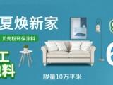 深圳包工包料刷墙6元每平方用零甲醛的无机环保贝壳粉涂料