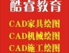 厚街双岗家具大道CAD绘图班,CAD培训,CAD制图