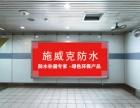 施威克(中国)防水面向全国招商 加盟