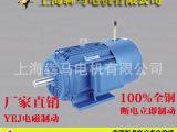 电磁制动三相异步电动机YEJ100L-2 3KW抱闸刹车电机30