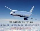 深圳到山东济宁海鲜冻品空运 专业航空托运物流快件