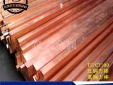 东莞农大金属红铜方棒批发 T2方扁紫铜棒供应商