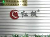 绵阳市红枫家政公司