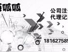 武汉顶呱呱公司注册代理注册公司