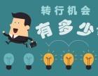 想转行加薪?惠州北大青鸟帮你打造未来