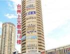 台州学习小语种去哪里 韩语、日语培训哪里较好