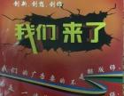 湛江小四喜广告设计有限公司