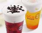 coco都可茶饮加盟详情,加盟费用