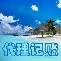 长乐公司注册 代理记帐 审计清算