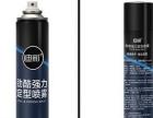 低价出迪彩 劲酷强力定型喷雾和发蜡