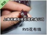 家用电线 布花线 灯头线 双胶线 软电线 RXS2*0.75平方