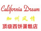 加州风情蛋糕 诚邀加盟