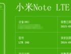小米note换电信机或者出售