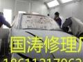 小红门汽车维修、博大路凹陷维修、喷漆、保养优惠优惠