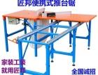 木工台锯,折叠锯台,便携式锯台,推台锯,精密锯
