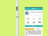 北京微信扫描电测秤体重医院专用
