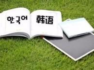 上海韩语初级培训 精英师资合理教学搭配