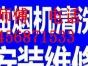 杭州专业清洗油烟机油烟机维修安装油烟机清洗安装