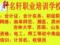 东城会计培训学校锦华校区报名火爆进行中