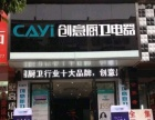 广东创意厨卫电器区域代理招商 投资金额 1-5万元