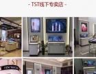 TST品牌系列产品全城认购及代理加盟